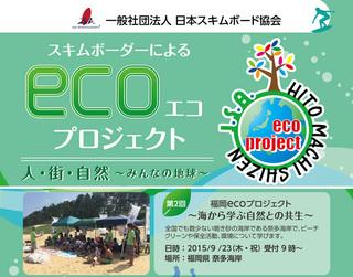 ecopro2015_img1.jpg